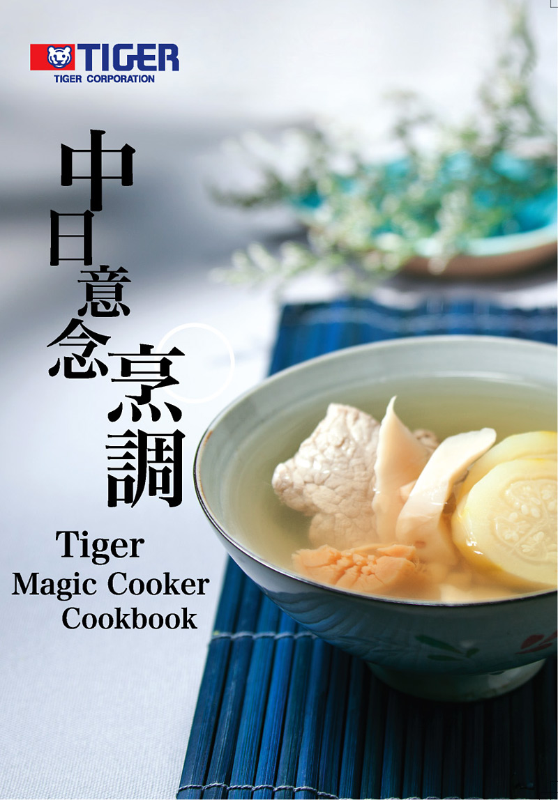 Pdf recipes archives tiger corporation usa rice cookers recipe book nfh ga forumfinder Gallery